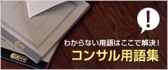 コンサル用語集